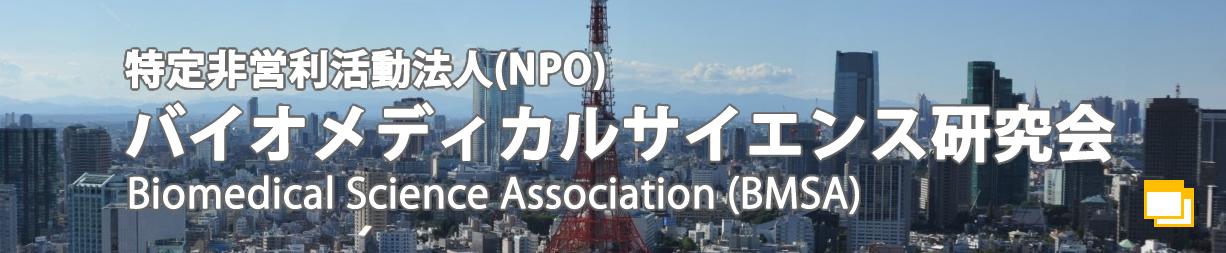 特定非営利活動法人(NPO)バイオメディカルサイエンス研究会 Biomedical Science Association (BMSA)