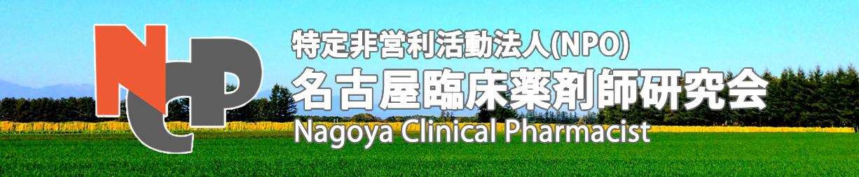 特定非営利活動法人(NPO)名古屋臨床薬剤師研究会 Nagoya Clinical Pharmacist