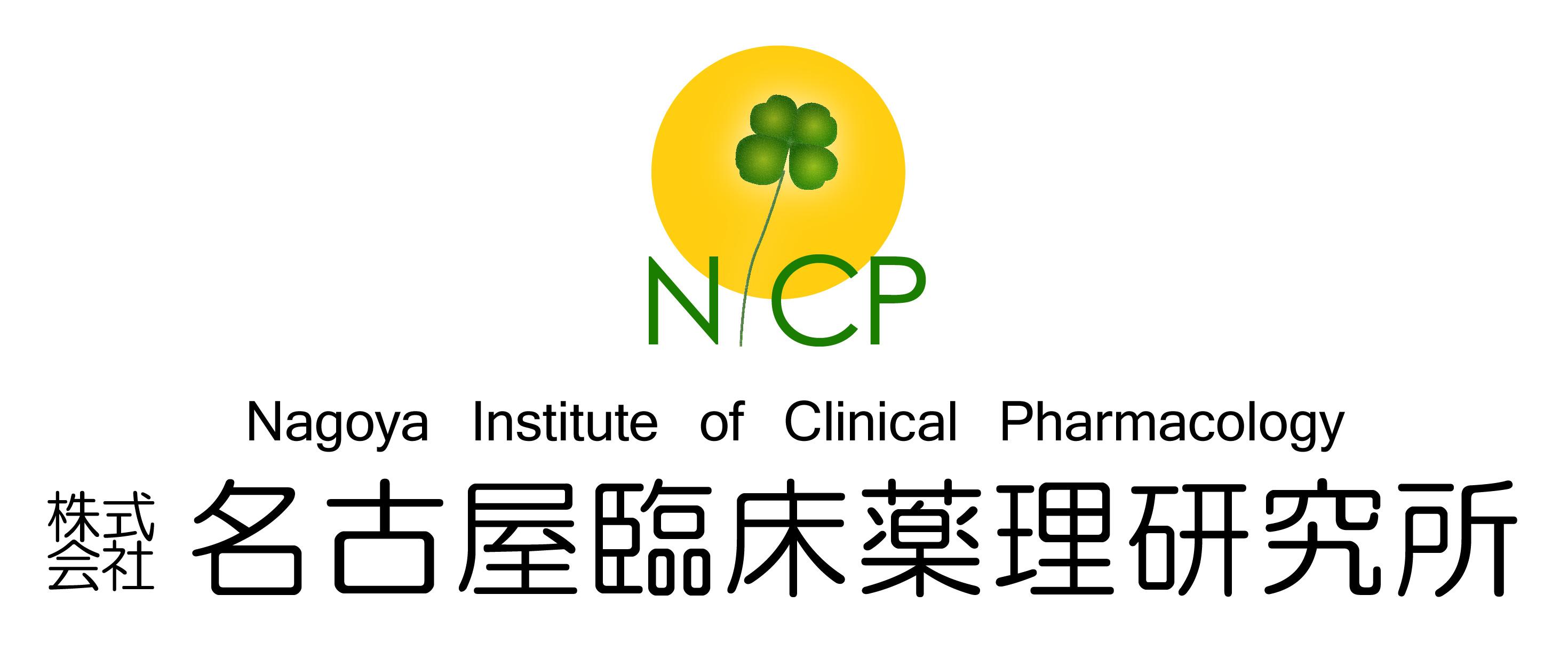 医工連携、産学連携をコーディネート 株式会社名古屋臨床薬理研究所