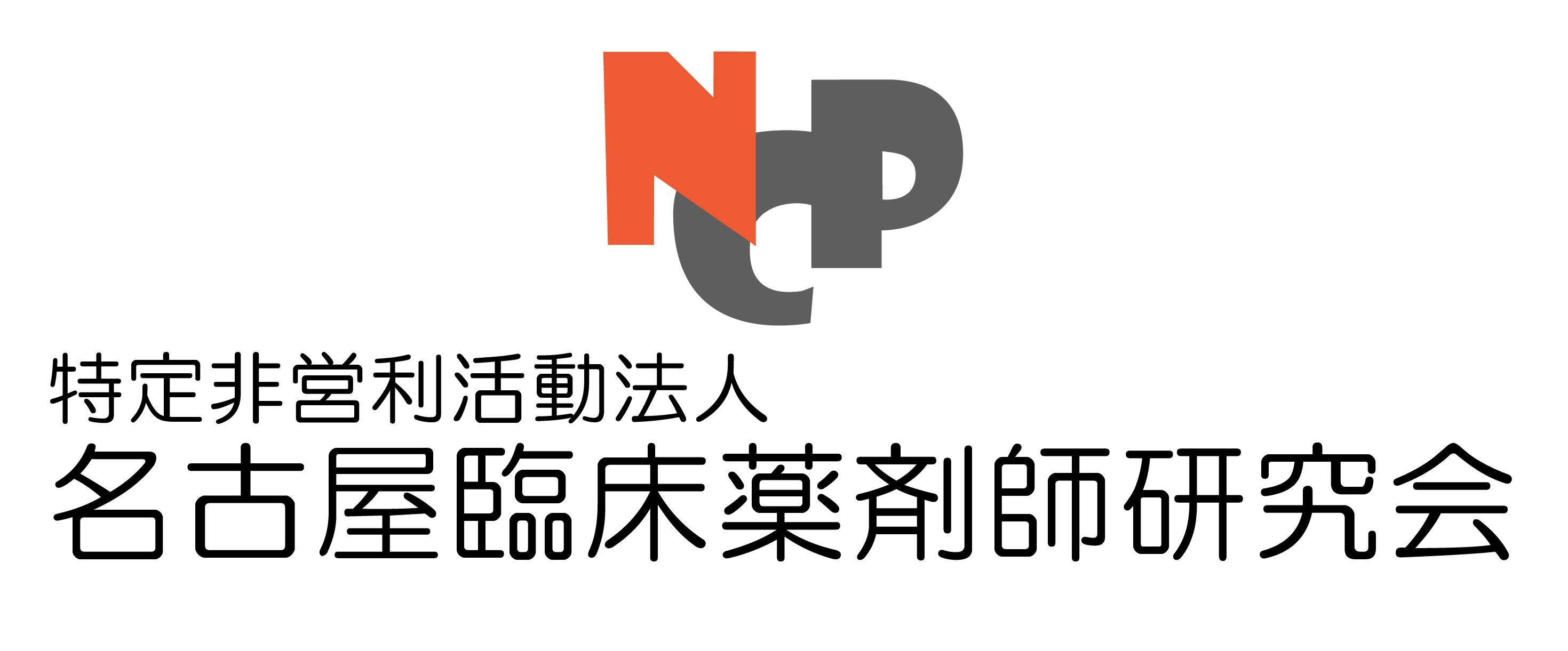 特定非営利活動法人名古屋臨床薬剤師研究会
